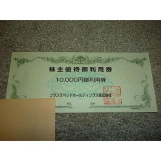 フランスベッド(フランスベッド)のフランスベット 株主優待券 10,000円分 (その他)
