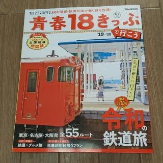 青春18きっぷで行こう´19~'20(地図/旅行ガイド)