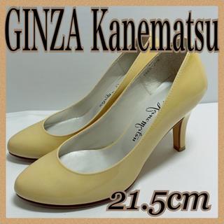 ギンザカネマツ(GINZA Kanematsu)の美品 GINZA Kanematsu 銀座かねまつ パンプス 21.5cm(ハイヒール/パンプス)