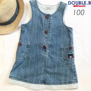 ダブルビー(DOUBLE.B)の美品 100 ミキハウス ダブルビー デニム ジャンパースカート ワンピース(ワンピース)