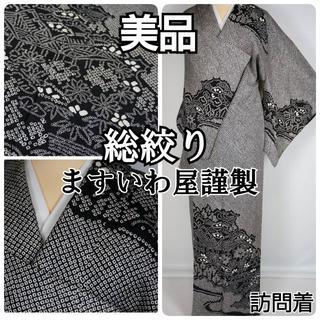 総絞り ますいわ屋謹製 茶屋辻 京鹿の子絞り 訪問着 正絹 黒白 286(着物)