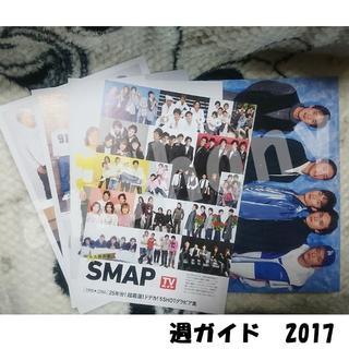 スマップ(SMAP)の2017年TV誌SMAP 切抜きまとめ売り(アート/エンタメ/ホビー)
