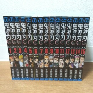 【超美品】鬼滅の刃 1-15巻セット(少年漫画)