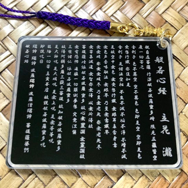 【送料無料】名入れ可能 般若心経 (般若波羅蜜多心経) キーホルダー 仏教 ハンドメイドのアクセサリー(キーホルダー/ストラップ)の商品写真