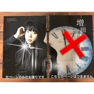ニュース(NEWS)の増田貴久 QLAP!2019年8月号(アート/エンタメ/ホビー)