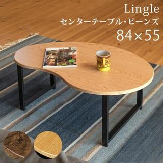 可愛らしいビーンズ型!Lingle センターテーブル ビーンズ utk09BR(ローテーブル)