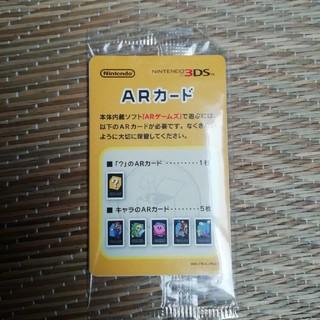 ニンテンドー3DS(ニンテンドー3DS)の【Nintendo 3DS】ARカード(その他)