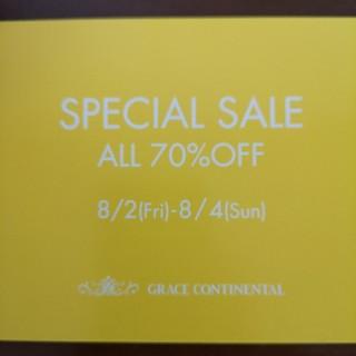 グレースコンチネンタル(GRACE CONTINENTAL)のファミリーセール招待状(ショッピング)