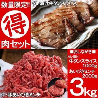 お肉お得セット