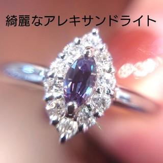 みたらし様専用サイズ直し代込み✨プラチナ アレキサンドライト ダイヤ リング (リング(指輪))