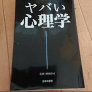 本(鉄琴)