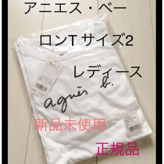 アニエスベー(agnes b.)のアニエスベー 長袖Tシャツ サイズ2(Tシャツ(長袖/七分))