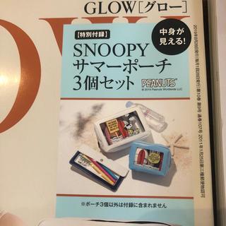 スヌーピー(SNOOPY)のグロー付録(ポーチ)