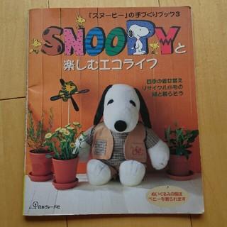 スヌーピー(SNOOPY)のSNOOPYと楽しむエコライフ 古本(住まい/暮らし/子育て)