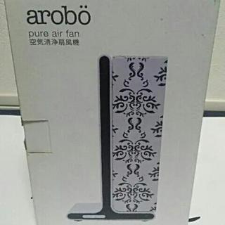 フランフラン(Francfranc)のFrancFranc空気清浄扇風機arobo高性能フィルター付エアーファン黒新品(空気清浄器)