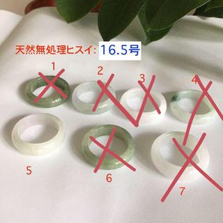8004 16.5号 天然 翡翠リング レディース リング メンズ(リング(指輪))