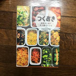 「つくおき 週末まとめて作り置きレシピ」 nozomi(住まい/暮らし/子育て)
