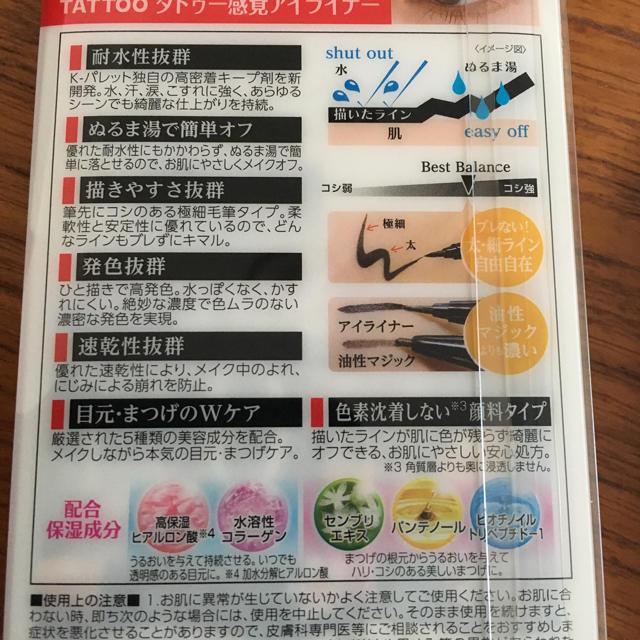 K-Palette(ケーパレット)の1DAY TATTOO アイライナー ナチュラルブラック コスメ/美容のベースメイク/化粧品(アイライナー)の商品写真