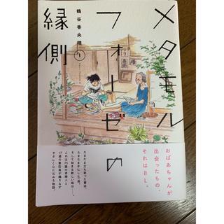 角川書店 - 中古本 メタモルフォーゼの縁側