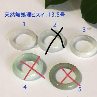 8005 13.5号 天然翡翠リング レディース メンズリング 硬玉(リング(指輪))