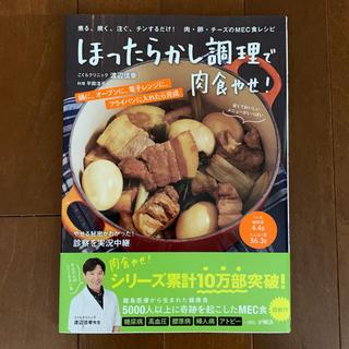 ★ ほったらかし調理で肉食やせ! ー 煮る、焼く、注ぐ、チンするだけ! レシピ★(健康/医学)