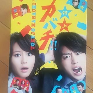 ジャニーズ(Johnny's)の特上カバチ!!DVD-BOX  (TVドラマ)