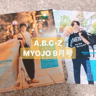エービーシーズィー(A.B.C.-Z)の[457] A.B.C-Z MYOJO 2019年9月号(アート/エンタメ/ホビー)