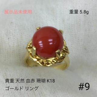 鑑定済み 正規品 貴重 天然 血赤 珊瑚 K18 ゴールド リング 送料込み(リング(指輪))