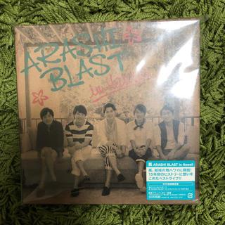 アラシ(嵐)のARASHI BLAST in Hawaii DVD初回(ミュージック)