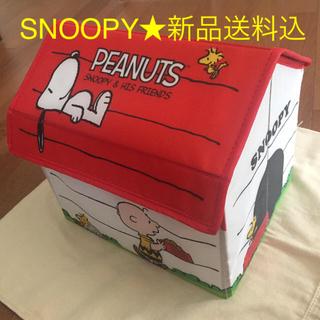 スヌーピー(SNOOPY)の花とハーブさん専用 新品★SNOOPY ハウス型収納ボックス(リビング収納)