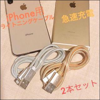 iPhoneコード2本(バッテリー/充電器)