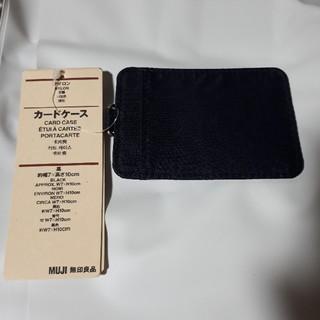 ムジルシリョウヒン(MUJI (無印良品))の新品未使用 無印良品 カードケース(黒)(名刺入れ/定期入れ)