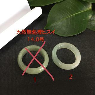 8007 在庫処分 14.0号 天然翡翠リング  硬玉ジェダイト(リング(指輪))