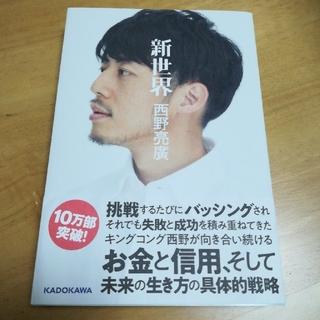 角川書店 - 新世界