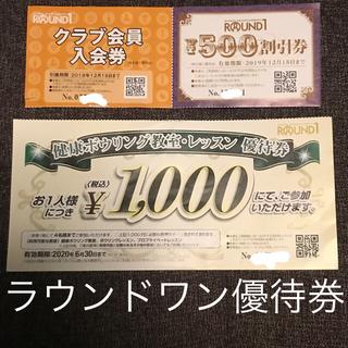 ラウンドワン 優待1500円相当+クラブ会員入会券(ボウリング場)