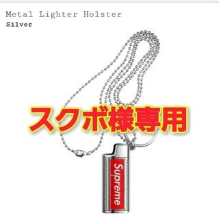 シュプリーム(Supreme)の【スクボ様専用】Supreme Metal Lighter Holster(ネックレス)