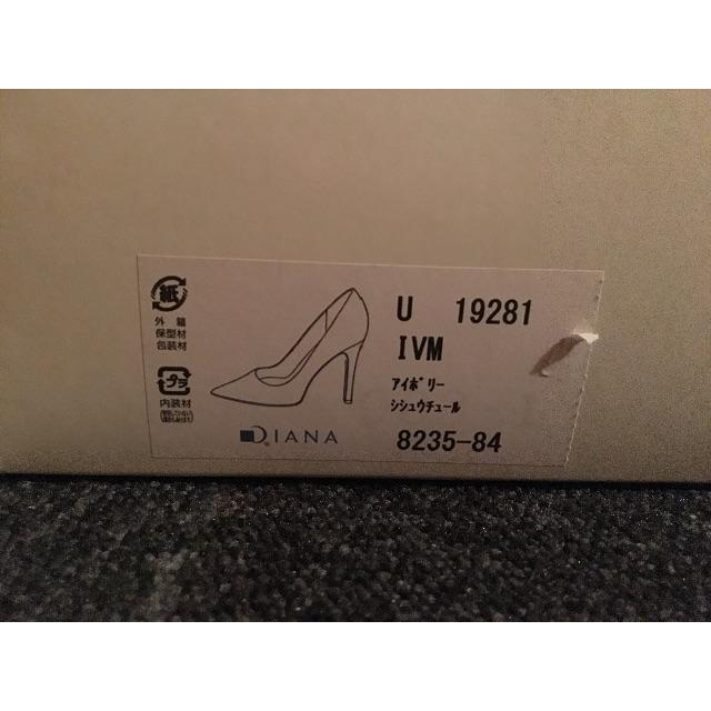 DIANA(ダイアナ)の♪ダイアナ 9cm 結婚式 ヒール Diana♪ レディースの靴/シューズ(ハイヒール/パンプス)の商品写真