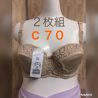 ストラップレスブラジャー C70 2枚組(ブラ)