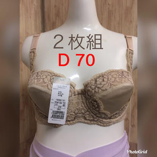 ストラップレスブラジャー D70 2枚組(ブラ)