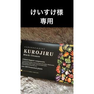 ファビウス(FABIUS)の黒汁 kurojiru けいすけ様専用(その他)