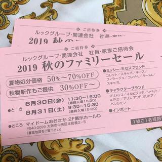 マリメッコ(marimekko)のルック ファミリーセール 招待券(ショッピング)
