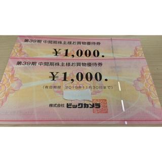 ビックカメラ株主優待券 2000円分(ショッピング)
