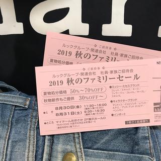 マリメッコ(marimekko)のルック ファミリーセール 招待券 ペア(ショッピング)
