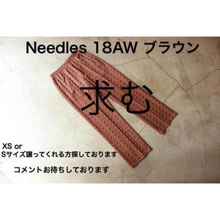 ニードルス(Needles)のNeedles 18AW ブラウン(その他)
