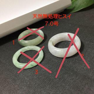 8009 7.0号 天然翡翠リング レディース 硬玉ジェダイト(リング(指輪))