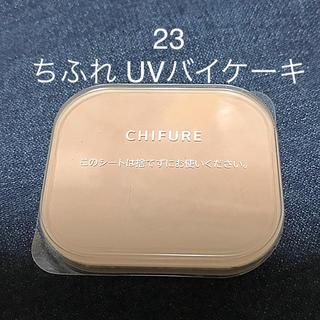 チフレケショウヒン(ちふれ化粧品)のちふれ UVバイケーキ 詰替用 レフィル 23(ファンデーション)