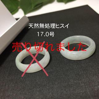8010在庫処分17.0号 天然翡翠リング レディース メンズ 硬玉ジェダイト(リング(指輪))