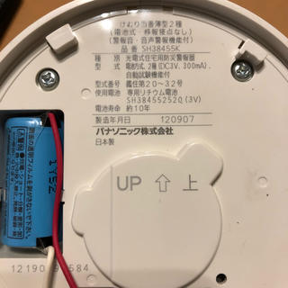 パナソニック(Panasonic)の火災報知器(その他)