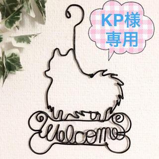 KP様♢専用(犬)