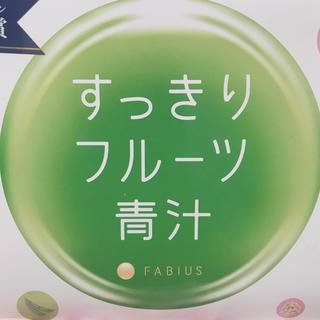 ファビウス(FABIUS)のすっきりフルーツ青汁(青汁/ケール加工食品 )